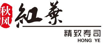 秋风红叶精致寿司