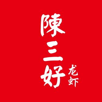 陈三好龙虾