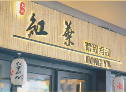大济南最正宗口感最好的日料店来啦!