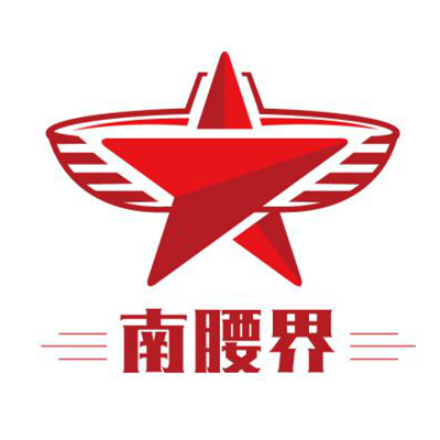 南腰界重庆九宫格火锅
