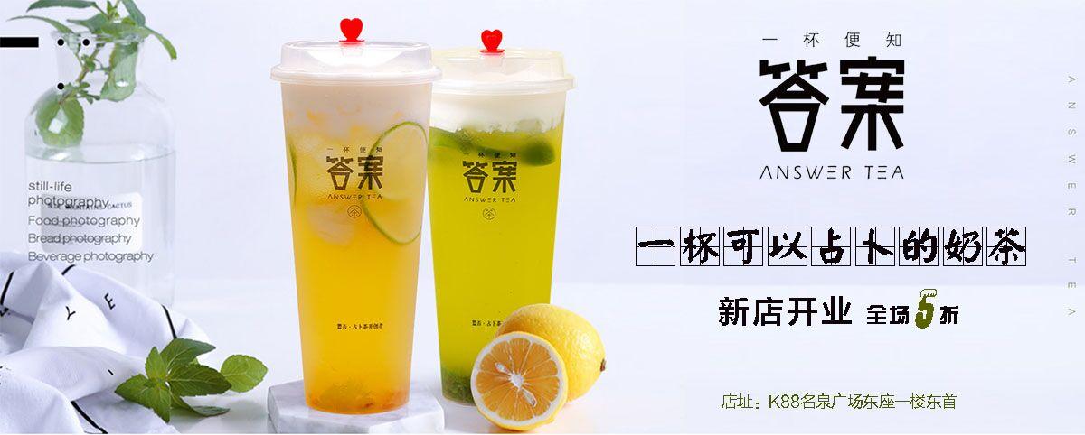 【新店速递】答案茶