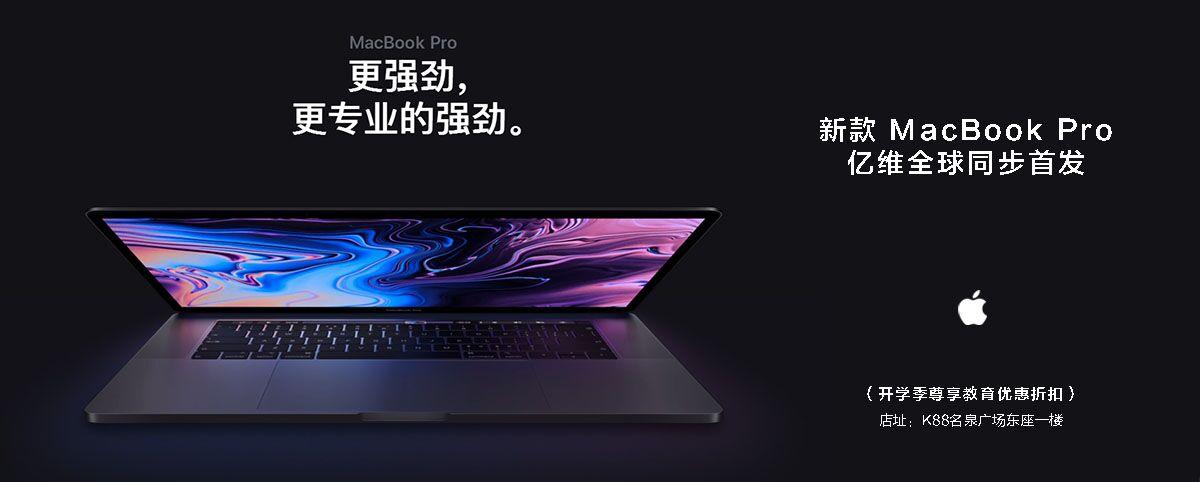 新款MacBook Pro亿维全球同步首发