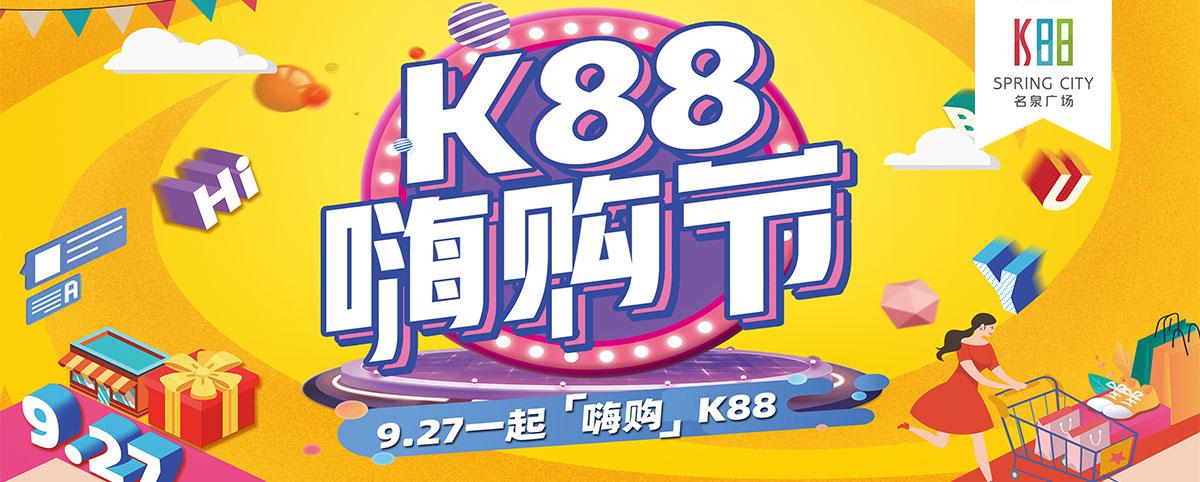 k88名泉广场嗨购节